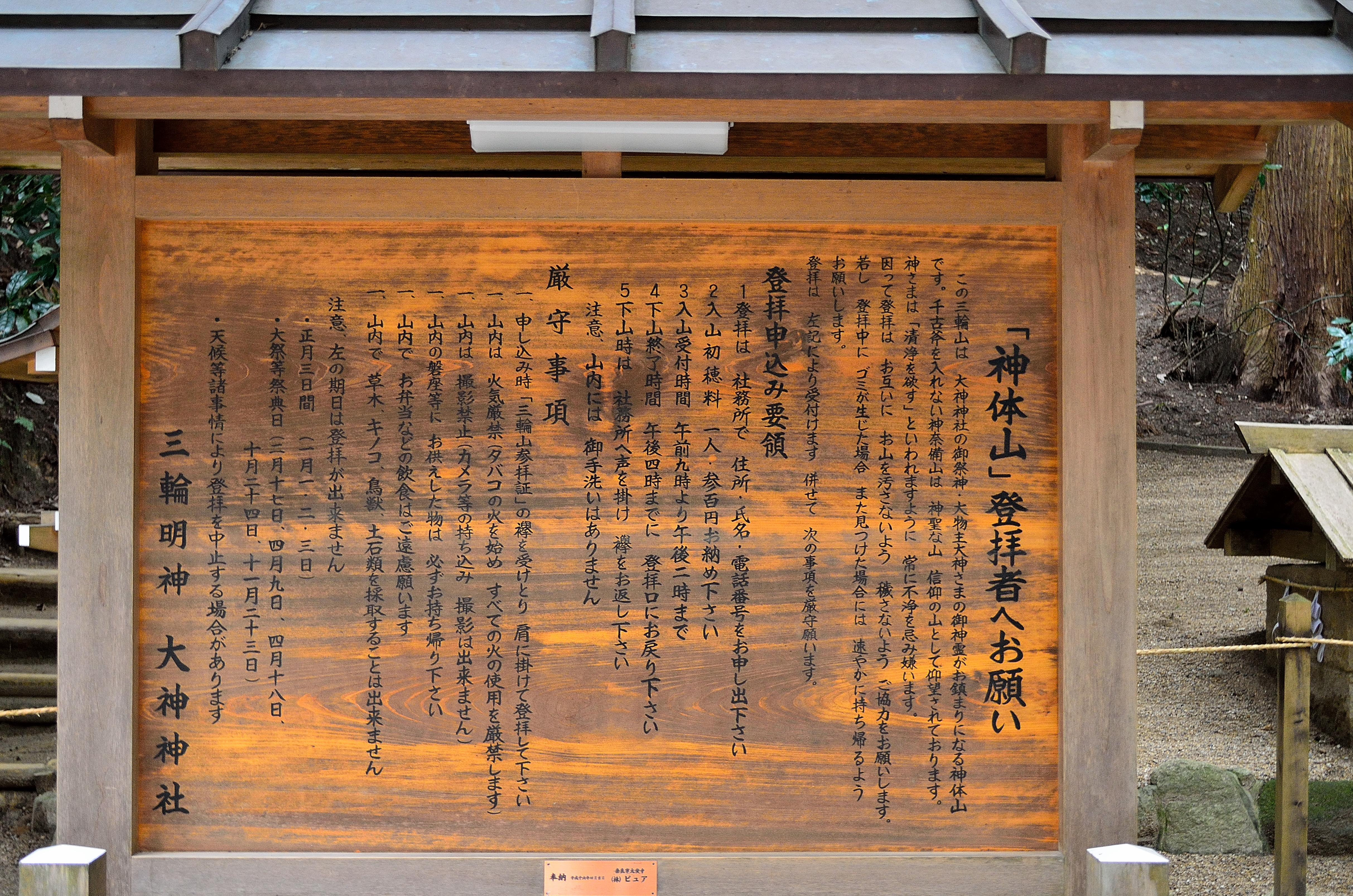 大神神社 狭井神社 「神体山」登拝者へのお願い