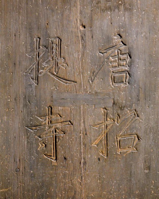 唐招提寺 勅額