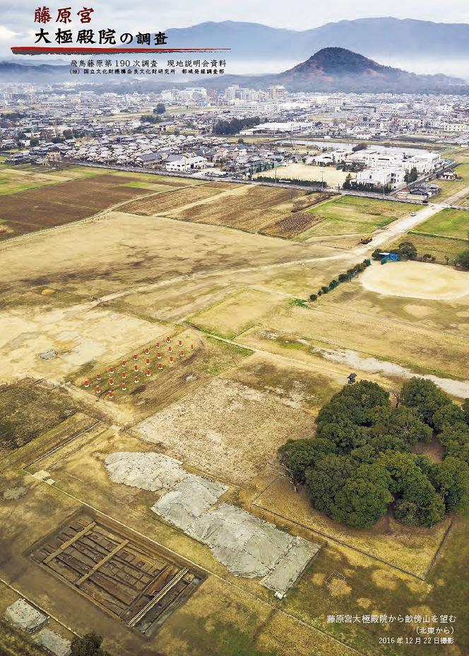藤原宮跡 発掘調査現地説明会資料表紙(第190次)